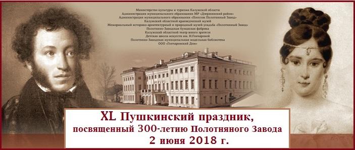 XL Пушкинский праздник,  посвященный 300-летию Полотняного Завода