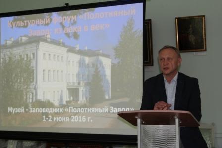 Культурный форум «Полотняный Завод: из века в век».